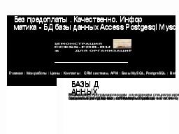 Access - ����������� ������ ��������